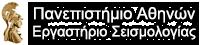 Πανεπιστήμιο Αθηνών - Εργαστήριο Σεισμολογίας